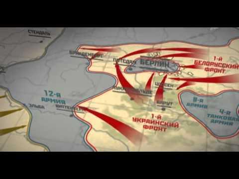Великая Война 17 Битва за Берлин