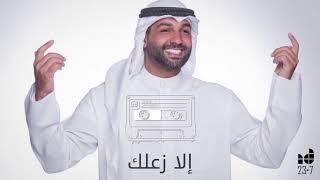 مازيكا Ibrahim Dashti - Ella Zaalak | 2019 - / ابراهيم دشتي - إلا زعلك ( اغنيه خاصه ) تحميل MP3