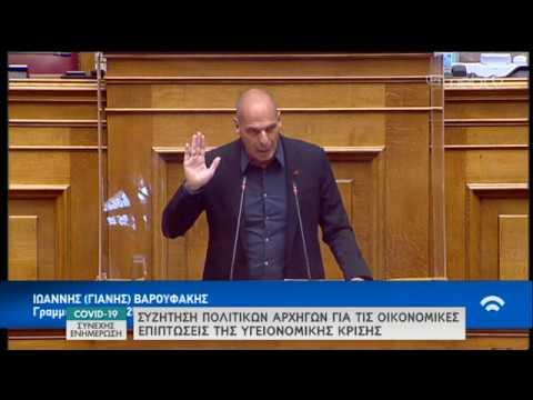 Η δευτερολογία του Γραμματέα του ΜεΡΑ25 Γ.Βαρουφάκη στη Βουλή | 30/04/2020 | ΕΡΤ