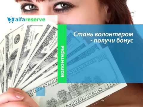 AlfaReserve - система гарантии выплат.