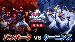 クーニンズ創設から2年、歴史が動いた・・東京バンバータと激闘【MLBドリームカップ】