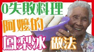 【鳳梨冰】如何做簡單的阿嬤料理│6Yo食堂#41│6YingWei快樂姊+快樂嬤│台灣美食、小吃、做法、食譜、古早味、素食