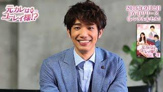 リウ・イーハオから華パラフォロワーの皆様へのメッセージ「元カレはユーレイ様!?」2016.9.2DVDリリース