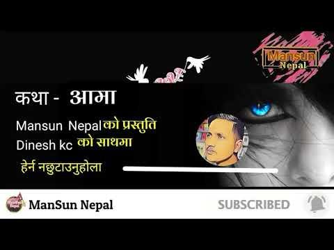 अामा को माया, Man xune line, Selected Lines of Love || love and Broken Heart ❤|| Mansun Nepal