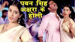 Pawan Singh & Akshara Singh (2018) होली गीत - लस लस करे भितरिया - Bhojpuri Holi Songs 2018