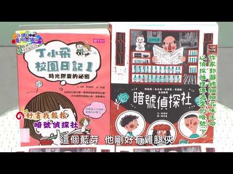 【宅閱讀記憶吐司】非讀Book臺南愛讀冊第342集(1)
