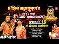 शिव महापुराण Shiv Mahapuran Ep.10 श्री सोमनाथ ज्योतिर्लिंग Shree Somnath Jyotirling,Full Episode video download