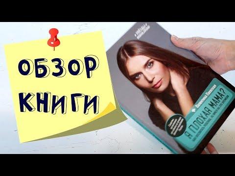 """""""Я плохая мама"""" Подробный обзор книги  Валентины Паевской"""