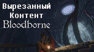 Вырезанный Контент Bloodborne    Русская Озвучка   VaatiVidya