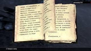 Книги Скайрима Сочинения святого Джиуба
