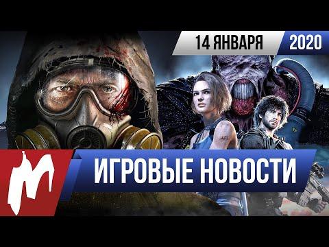 Игромания! ИГРОВЫЕ НОВОСТИ, 14 января (S.T.A.L.K.E.R. 2, Resident Evil 3, Корсары)