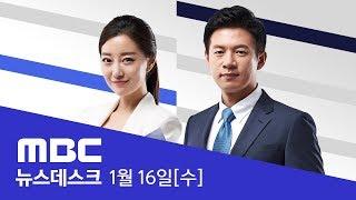 北美 테이블 70일 만에...北 김영철 워싱턴 직행-[LIVE] MBC 뉴스데스크 2019년 01월 16일