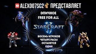 Эпичное Free For All: 8 игроков, 4 расы, 1 победитель - StarCraft II
