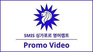 [해외영어캠프] 말레이시아 조호바루 SMIS 영어캠프 영상