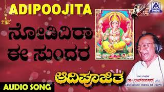 Nodidira Ee Sundara | Aadipoojitha| Kannada Devotional