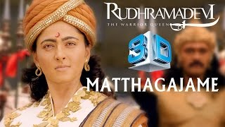 Matthagajame Song - Rudhramadevi 3D Video Songs Exclusive - Anushka, Allu Arjun, Rana, Gunasekhar