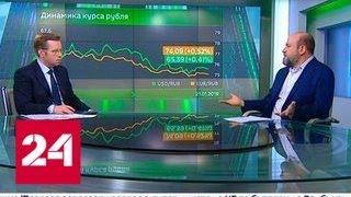 Экономика. Курс дня, 21 февраля 2019 года - Россия 24