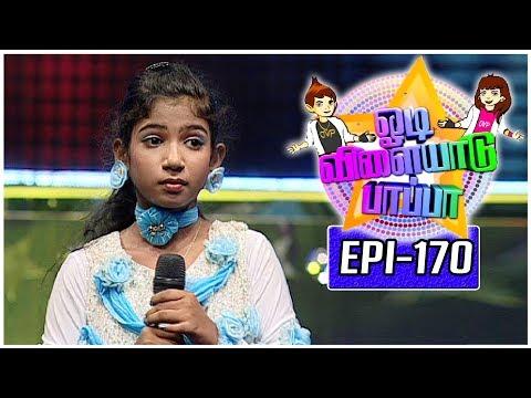 Odi Vilayadu Pappa | Season 5 - #170 | Preetika - Dance Show | 24/05/2017 | Kalaignar TV