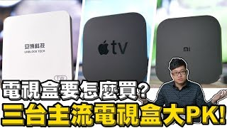 【Joeman】電視盒要怎麼買?三台主流電視盒大PK!小米盒子、Apple TV、安博盒子