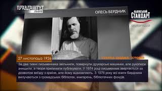 Україна щодня. Історія – 27 листопада
