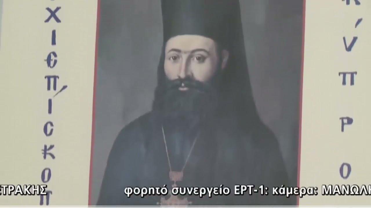 Η συμβολή της Κύπρου στην Ελληνική Επανάσταση | 27/03/21 | ΕΡΤ