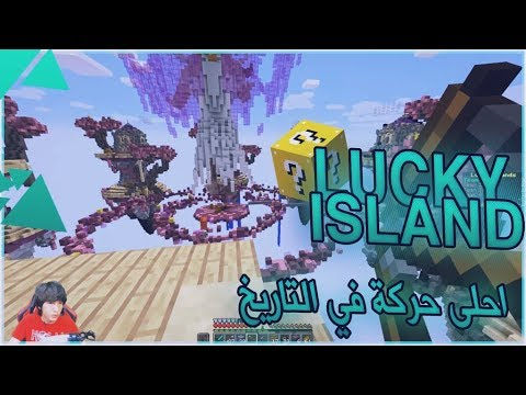MineCraft Lucky island #29 | احلى حركة في التاريخ