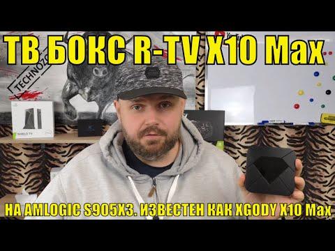 ТВ БОКС R-TV X10 Max НА AMLOGIC S905X3. ИЗВЕСТЕН КАК XGODY X10 Max ПОЛНЫЙ ОБЗОР