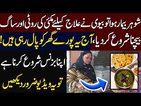 پاکستانی خاتون شوہر کے بیمار ہونے کے بعد ساگ بیچ کر زبردست پیسے کمانے لگیں