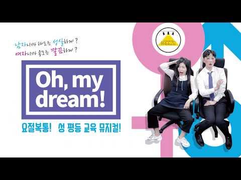 성 평등 뮤지컬 [Oh, my dream] 하이라이트