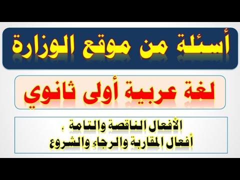 talb online طالب اون لاين أسئلة موقع الوزارة لغة عربية - نحو ج1- أولى ثانوي الترم الأول ا/ جمعة صالح  موقع المستر التعليمى