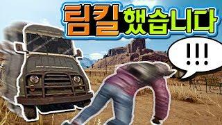 중국인 팀킬했닼ㅋㅋㅋㅋ :: 감동주의 :: 모바일 배틀그라운드(Mobile Battleground), 밍모 Games