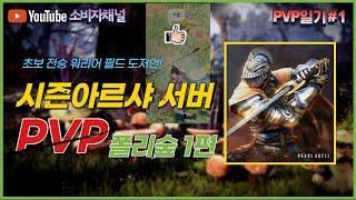 초보 전승워리어 시즌아르샤 pvp (영상입니다.)