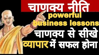 chanakya niti | business lessons from चाणक्य नीति ।  । Bittu kumar।