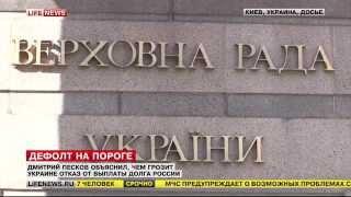 Песков объяснил чем грозит Украине отказ от выплат долга