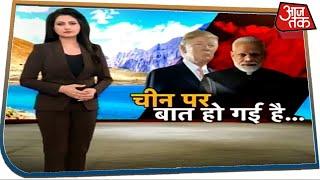 लद्दाख में चीन की चालबाजी को भारत ने पलट दिया है. चाहे युद्ध की रणनीति हो या कूटनीति - भारत ने चीन को हर कदम पर चौंकाया है. इस बीच जो सबसे बड़ी खबर आई वो ये कि अमेरिकी राष्ट्रपति ट्रंप और पीएम मोदी के बीच फोन पर बात हुई है. बातचीत में भारत-चीन सीमा पर तनाव का मुद्दा भी शामिल था. ये नहीं भूलना चाहिए कि अमेरिका भारत का रणनीतिक साझीदार यानी स्ट्रैटजिक पार्टनर है. ऐसे में ये बातचीत काफी मायने रखती है. देखें विशेष. #VisheshAajTak  #ModiTrumpTalk  #IndiavsChina  आजतक के साथ देखिये देश-विदेश की सभी महत्वपूर्ण और बड़ी खबरें | Watch the latest Hindi news Live on the World's Most Subscribed  News Channel on YouTube.   #AajTakLive #Aajtak #HindiNews ------------------------------------------------------------------------------------------------------------- AajTak Live TV | Aaj Tak | Hindi News | Aaj Tak News Today | आज तक लाइव   Aaj Tak News Channel:   आज तक भारत का सर्वश्रेष्ठ हिंदी न्यूज चैनल है । आज तक न्यूज चैनल राजनीति, मनोरंजन, बॉलीवुड, व्यापार और खेल में नवीनतम समाचारों को शामिल करता है। आज तक न्यूज चैनल की लाइव खबरें एवं ब्रेकिंग न्यूज के लिए बने रहें ।   Aaj Tak is India's best Hindi News Channel. Aaj Tak news channel covers the latest news in politics, entertainment, Bollywood, business and sports. Stay tuned for all the breaking news in Hindi!   Download India's No. 1 Hindi News Mobile App: https://aajtak.app.link/QFAp3ZaHmQ  Subscribe To Our Channel: https://tinyurl.com/y3e8kduy   Official website: https://aajtak.intoday.in/   Like us on Facebook http://www.facebook.com/aajtak   Follow us on Twitter http://twitter.com/aajtak   India Today: http://www.youtube.com/channel/UCYPvA...   SoSorry: https://www.youtube.com/user/sosorryp...   Tez: http://www.youtube.com/user/teztvnews   Dilli Aajtak: http://www.youtube.com/user/DilliAajtak