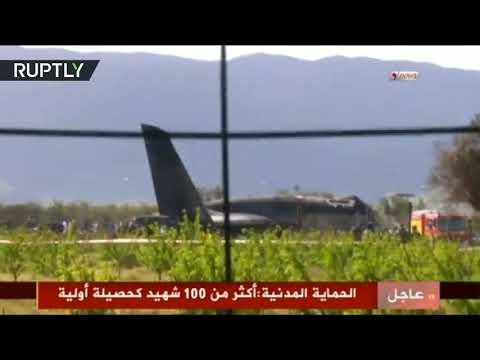 Αλγερία: 257 νεκροί από συντριβή στρατιωτικού αεροσκάφους (βίντεο)