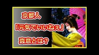 秘密のケンミンSHOW「京都府民の特徴」の内容がヤバすぎた結果wwwwww話題騒然チャンネル