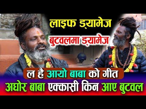 अघोर बाबा एक्कासी किन आए बुटवल ? बुटवलमा लाइफ ड्यामेज गर्दै Aghori baba   Life Damage Baba in Butwal