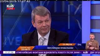 23.04.19 Київ Live 17.10
