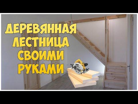 Деревянная лестница своими руками на второй этаж. Как сделать лестницу из досок