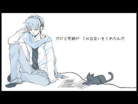 【KAITO V3】終わらないラブソング【オリジナル曲】
