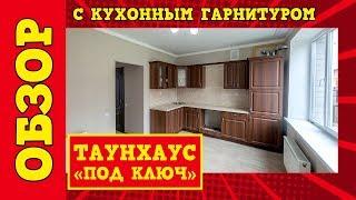Таунхаус от застройщика | Новый дом с отделкой и кухней | Загородный дом на юге