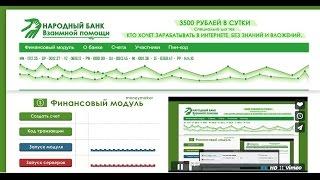 ЛОХОТРОН Народный банк взаимопомощи ОТЗЫВЫ
