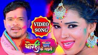 #VIDEO SONG #प्रमोद प्रेमी यादव #HOLI SONG 2020 , थोरही डाल के गईले #Bhojpuri Holi 2020 - BHOJPURI