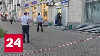 В Москве ограблена микрофинансовая организация - Россия 24
