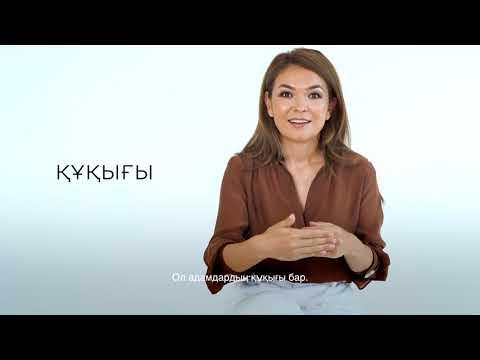 БізҚазақстанбыз: Ақмаржан Көшербаева