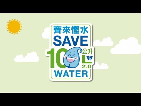 「齊來慳水十公升2.0」運動宣傳短片