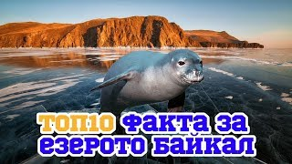 10  faktów na temat Jeziora Bajkał
