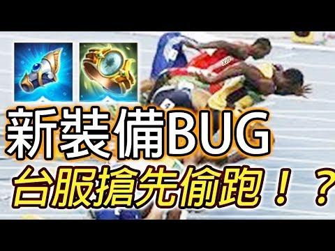 新裝備bug