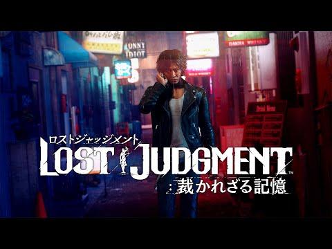 Lost Judgment - Cinématique d'introduction de Lost Judgment